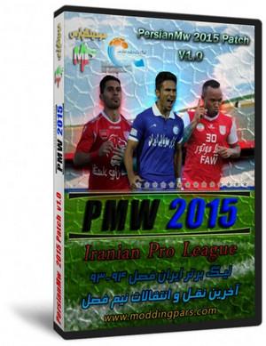 PersianMw 2015 Patch v1.0 پچ لیگ ایران PES