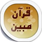 Quran Mobin