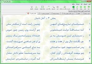 مجموعه اشعار فارسی ساغر ویرایش 2.5.0