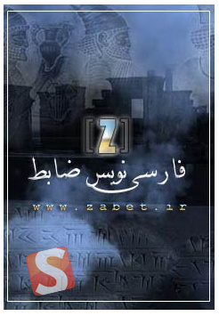 فارسی نویس ضابط
